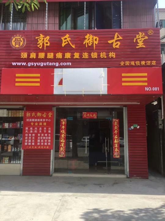 广东东苑店