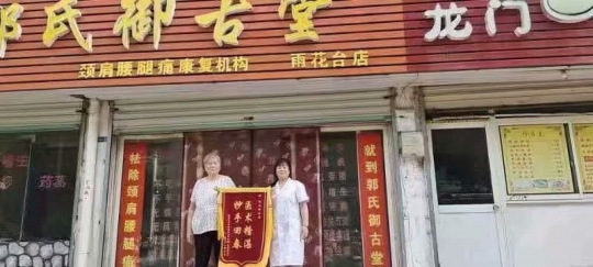 江苏南京雨花台店