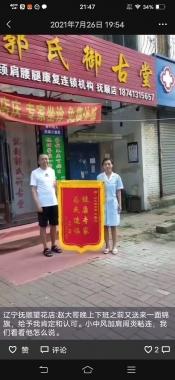 辽宁抚顺望花店: