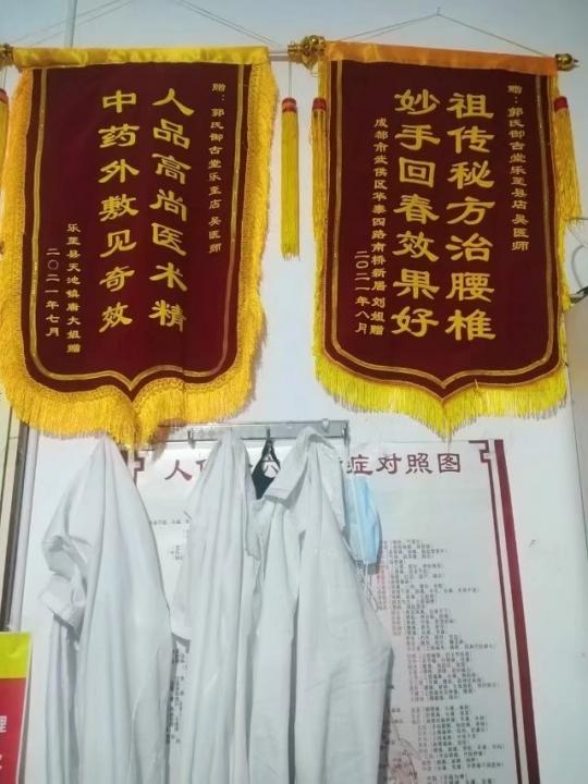 四川乐至县店