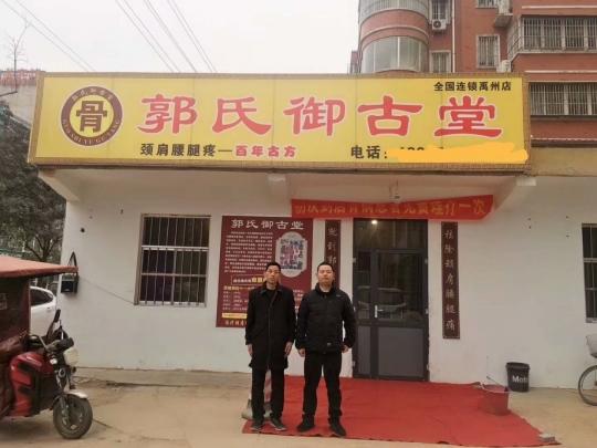 祝贺郭氏御古堂河南禹州店开业大吉。