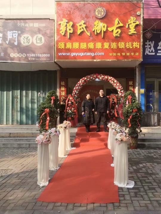 祝贺郭氏御古堂河南西平店开业大吉。
