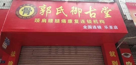 贺年前开业的郭氏御古堂成都市成华区店刘小容女士又开二店。