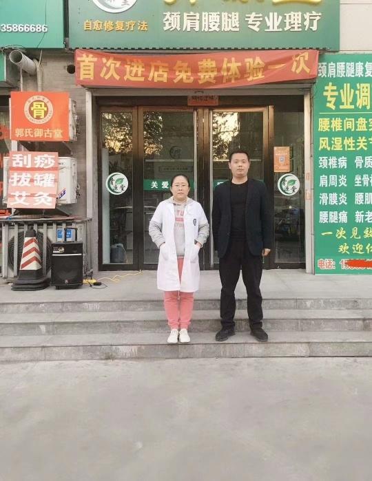 祝贺郭氏御古堂山西文水店开业大吉。