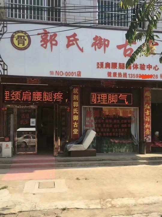 祝贺郭氏御古堂河南中牟店开业大吉。