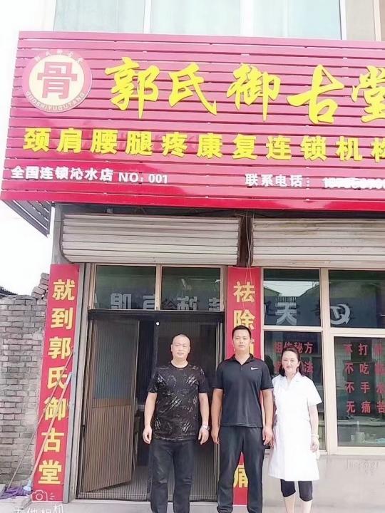 祝贺郭氏御古堂山西沁水店开业大吉。
