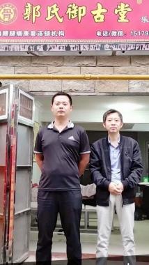 祝贺郭氏御古堂江西乐平店开业大吉。