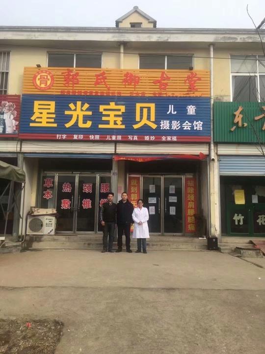 祝贺郭氏御古堂山东沂水店开业大吉。