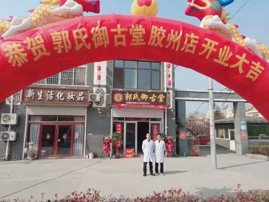 祝贺郭氏御古堂山东胶州店开业大吉。