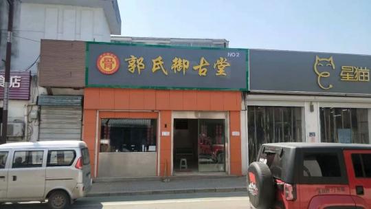 祝贺郭氏御古堂江苏南京江宁区店开业大吉。这是郭斌老板继雨花台区店之后又一分店。