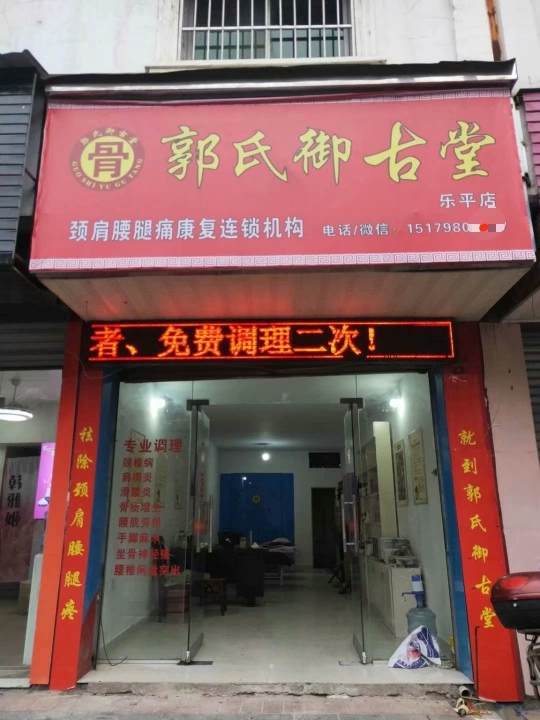 祝贺郭氏御古堂江西乐平店重整开业。